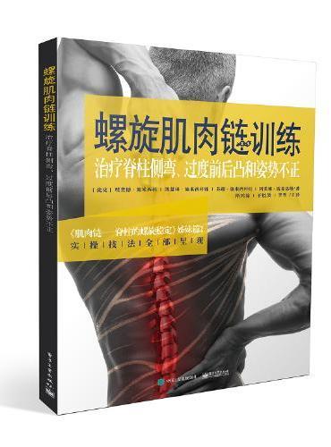 螺旋肌肉链训练——治疗脊柱侧弯、过度前后凸和姿势不正