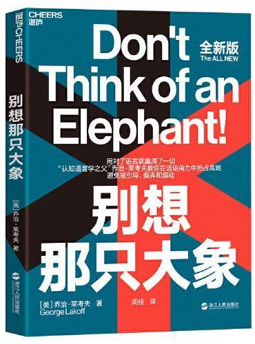 别想那只大象:用对了语言就赢得了一切