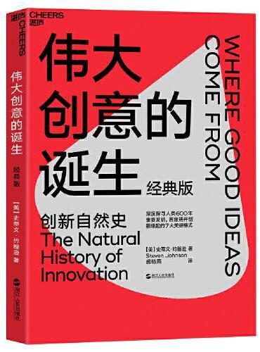 伟大创意的诞生(经典版):创新自然史