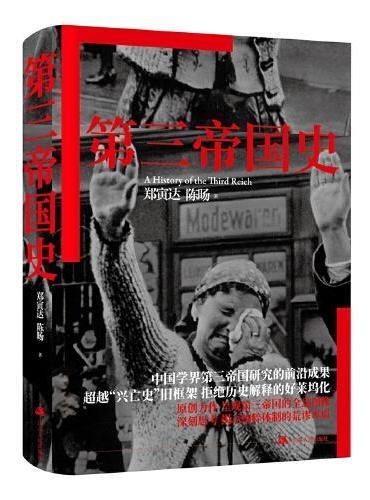 第三帝国史(第三帝国研究的中国声音,中国学界关于第三帝国研究的zui高水准)