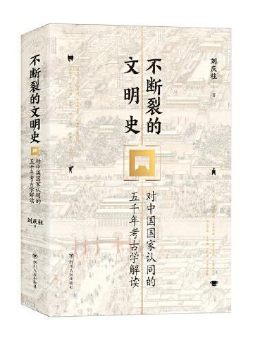 不断裂的文明史——对中国国家认同的五千年考古学解读