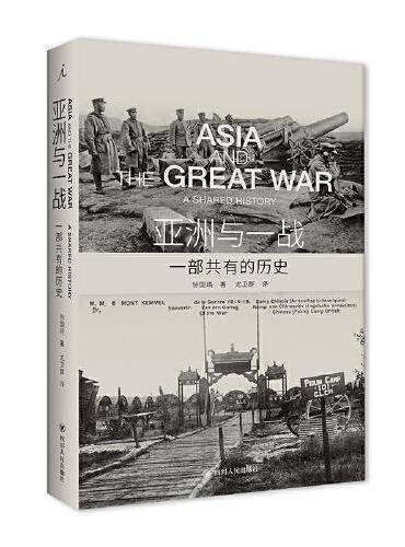 亚洲与一战:一部共有的历史