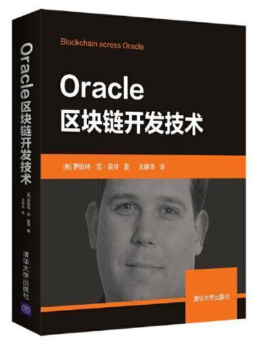 Oracle区块链开发技术
