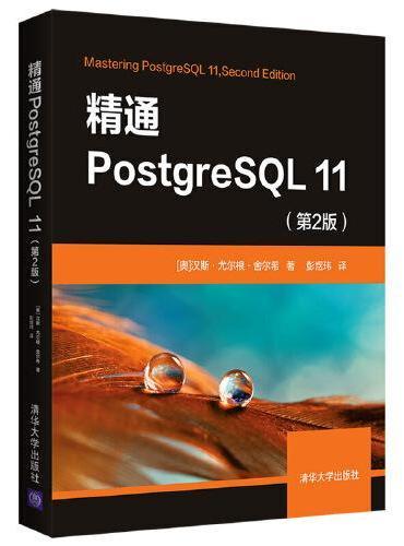 精通PostgreSQL 11(第2版)