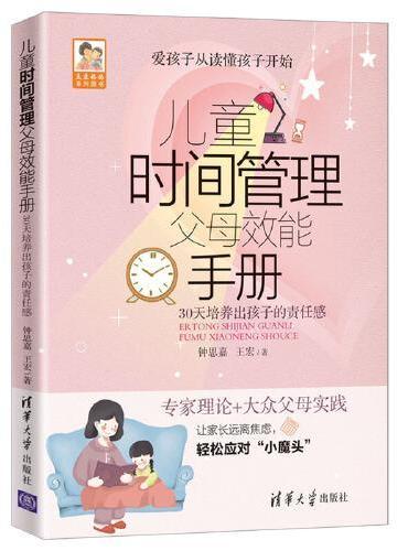 儿童时间管理父母效能手册