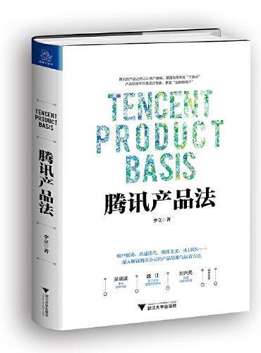 腾讯产品法(第二版)