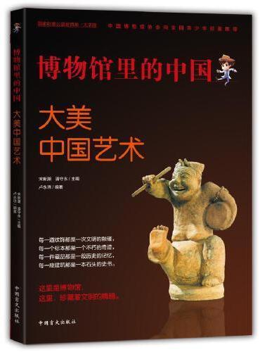 博物馆里的中国:大美中国艺术