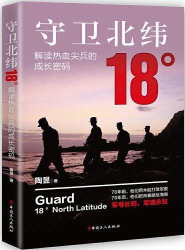守卫北纬18°:解读热血尖兵的成长密码》 新书资料