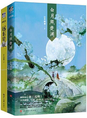 白月照楚渊+远东星辰 套装全2册