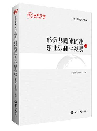 命运共同体构建与东北亚和平发展