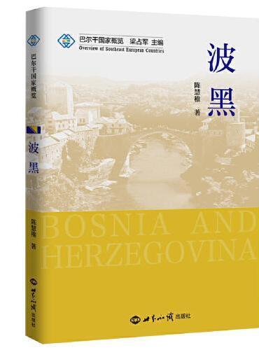 巴尔干国家概览:波黑