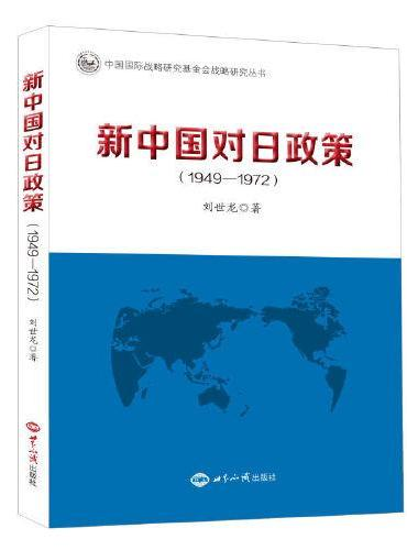 新中国对日政策(1949—1972)
