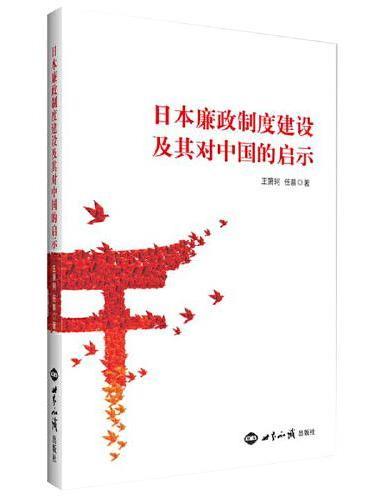 日本廉政制度建设及其对中国的启示