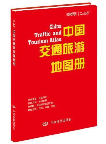 中国交通旅游地图册(红革皮)升级版