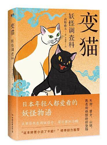 妖怪调查科:变猫(日本年轻人都爱看的妖怪物语!)