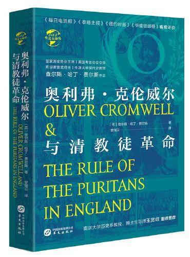华文全球史044·奥利弗·克伦威尔与清教徒革命