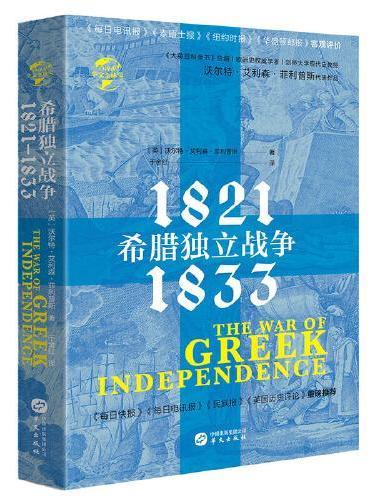 华文全球史038·希腊独立战争:1821—1833