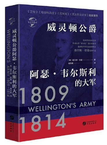 华文全球史052·威灵顿公爵阿瑟·韦尔斯利的大军