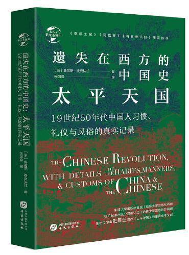 华文全球史081·遗失在西方的中国史:太平天国