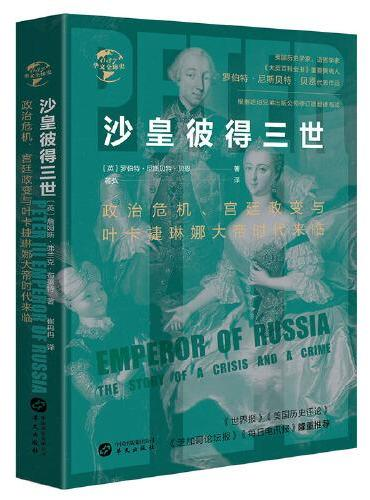 华文全球史037·沙皇彼得三世:政治危机、宫廷政变与叶卡捷琳娜大帝时代来临