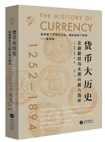 华文全球史043·货币大历史