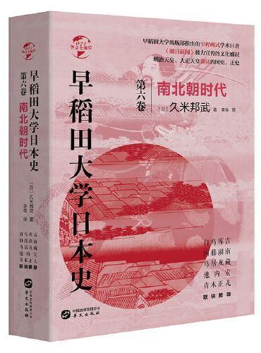 华文全球史071·早稻田大学日本史(卷六):南北朝时代