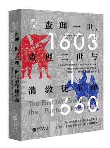华文全球史063·查理一世、查理二世与清教徒革命