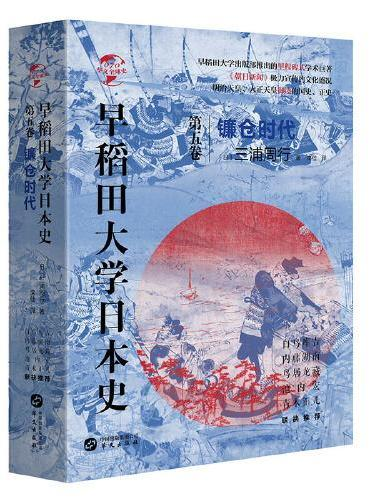 华文全球史070·早稻田大学日本史(卷五):镰仓时代