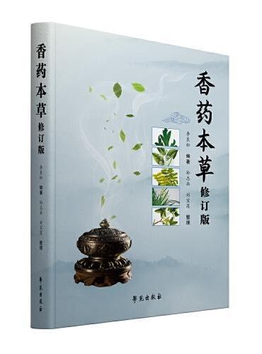 香药本草(修订版)