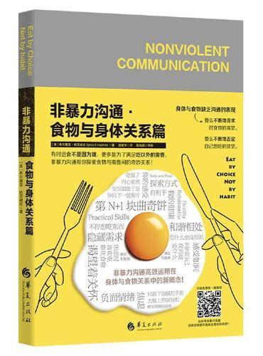 非暴力沟通·食物与身体关系篇