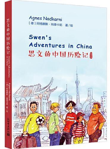 思文的中国历险记(汉英)