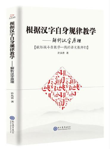 根据汉字自身规律教学:解析汉字原理