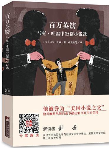 """百万英镑:马克·吐温中短篇小说选 世界著名短篇 名家译本 专家解读 一个""""无中生有""""的暴富传奇"""