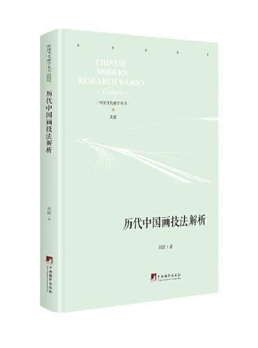 历代中国画技法解析