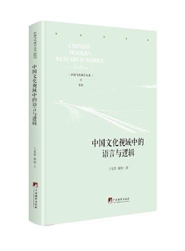 中国文化视域中的语言与逻辑