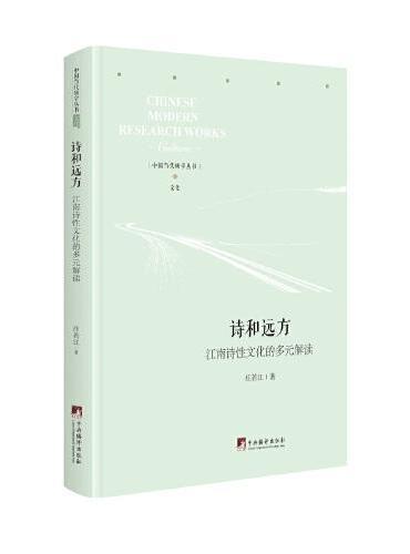 诗和远方-(江南诗性文化的多元解读)