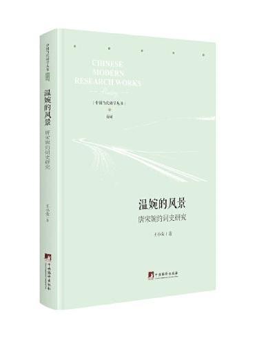 温婉的风景-(唐宋婉约词史研究)