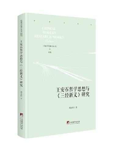 王安石哲学思想与《三经新义》研究