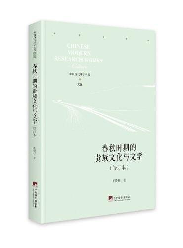 春秋时期的贵族文化与文学(修订本)