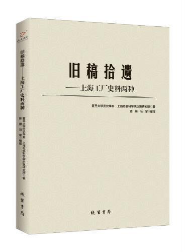 旧稿拾遗:上海工厂史料两种