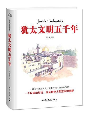 犹太文明五千年:犹太民族的历史也是世界文明进程的缩影。