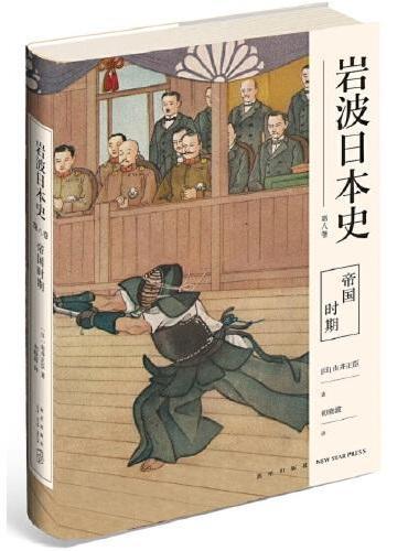 帝国时期(岩波日本史 第八卷)
