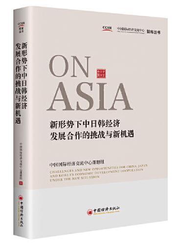 新形势下中日韩经济发展合作的挑战与新机遇