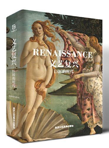 文艺复兴:巨匠的时代
