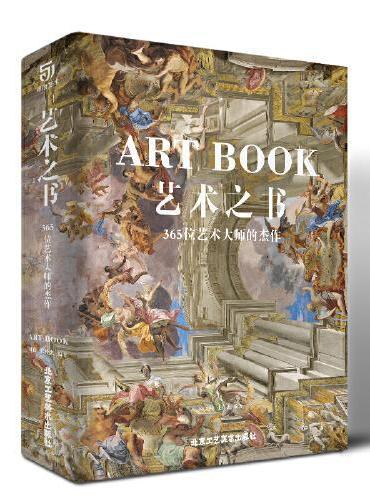 艺术之书 365位艺术大师的杰作