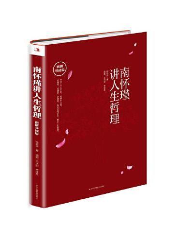 南怀瑾讲人生哲理:图解导读版