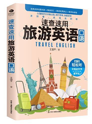 速查速用旅游英语口语:随时随地,随翻随说,出国旅游全流程话题(扫码即听)