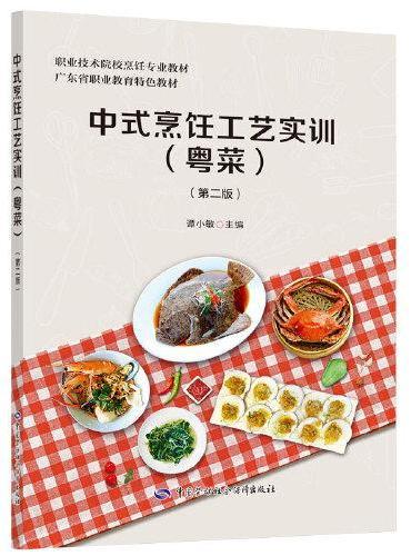 中式烹饪工艺实训(粤菜)第二版