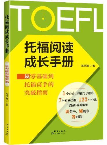 托福阅读成长手册:从零基础到托福高手的突破指南