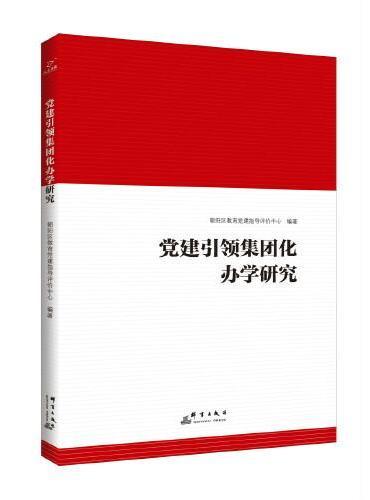党建引领集团化办学研究